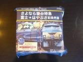 S200903iidasen_038_2