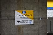 S200904yokohama_109