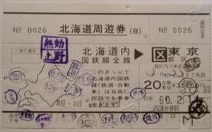 Ticket_014