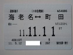Ticket_006_2