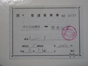 Ticket_010