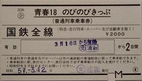 Ticket_b015