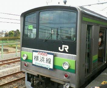横浜線開業100<br />  周年記念イベント