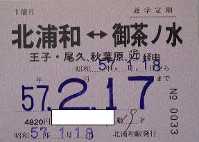 Ticket200011111