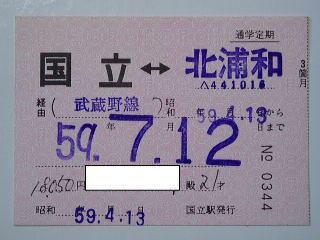 Ticket20002121