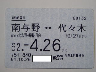 Ticket20003111
