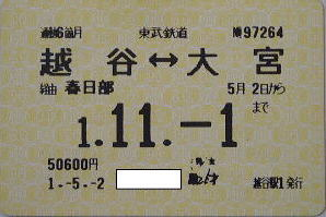 Ticket200041111