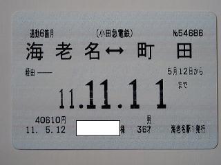 Ticket20006111