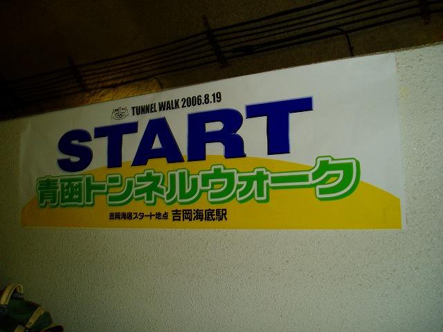 S200608seikan_018