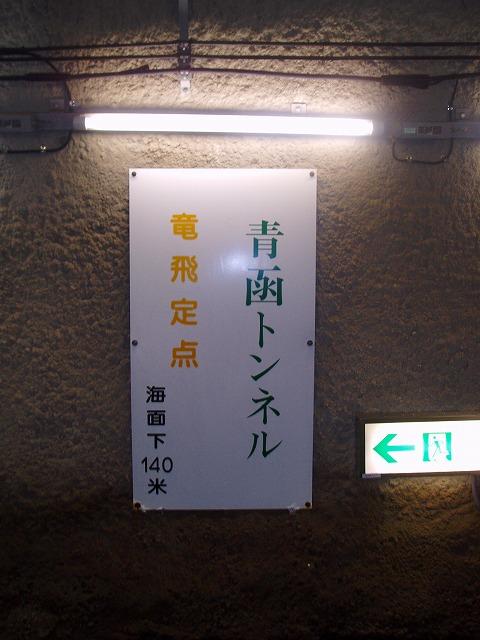 S200608seikan_045