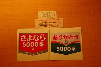 S200902sotetsu_056