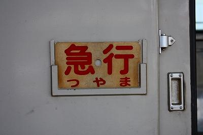 S200902tuyama_086