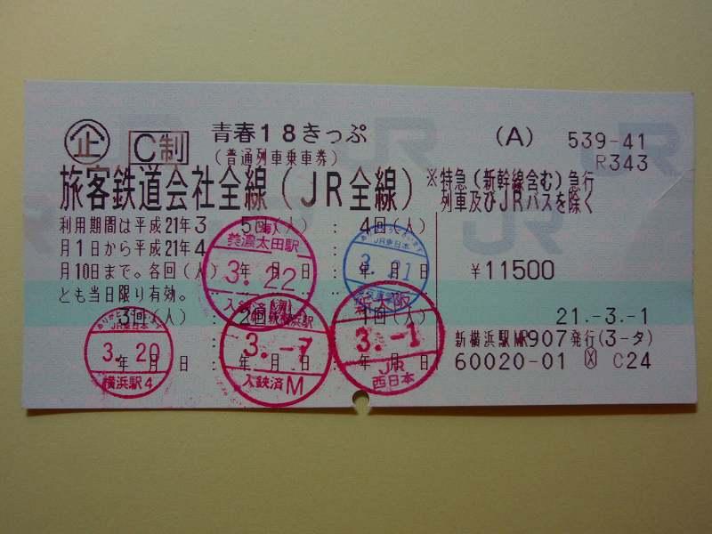 S200903hanshin_144