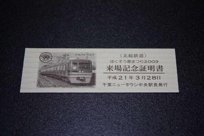 S200903hokuso_142