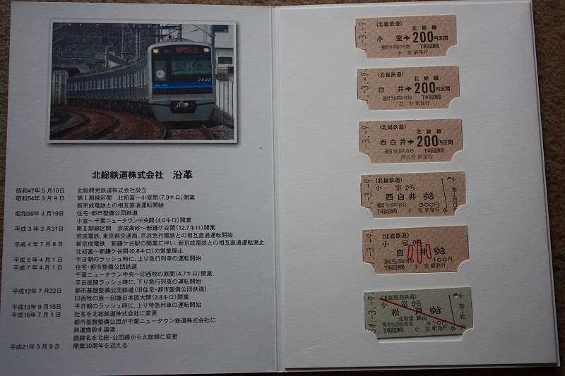 S200903hokuso_149