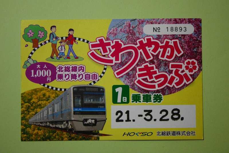 S200903hokuso_156