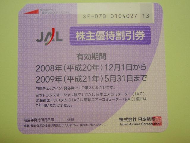 S200905kokuraobihiro_305_3