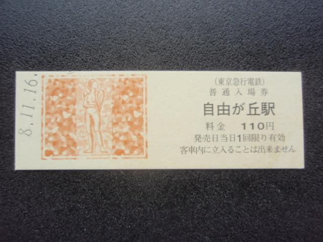 200907oimachi_084