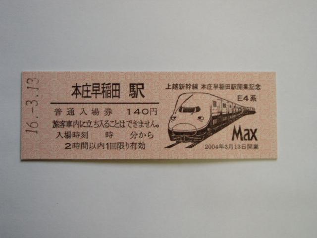 Ticket_022