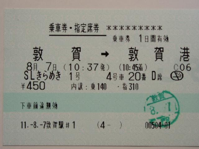 Ticket_018