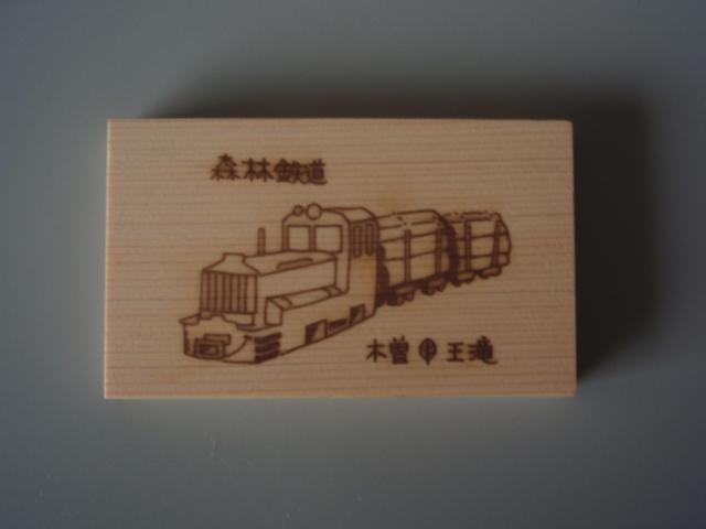 200811kiso_139