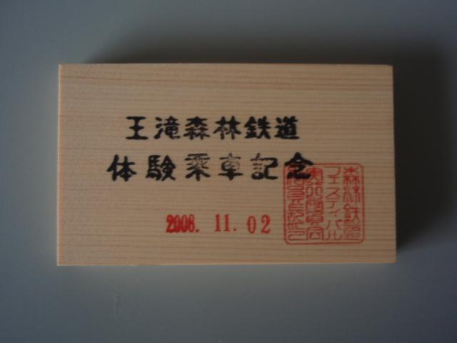 200811kiso_142