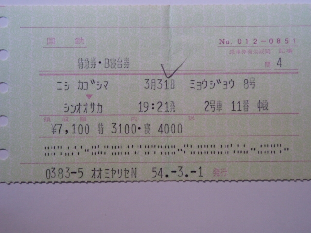 Ticket_017