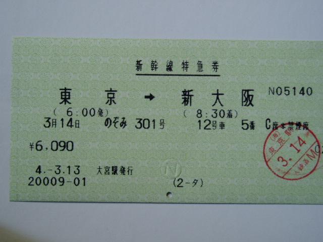 Ticket_020