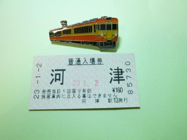 201101rail1_037