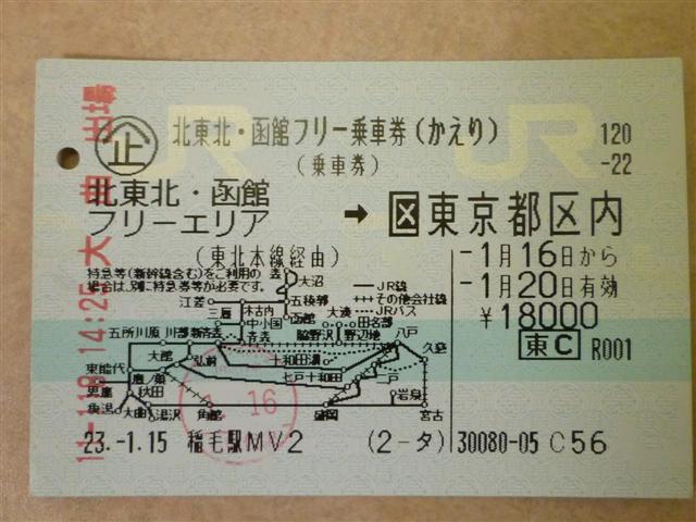 201101tohoku_368_small