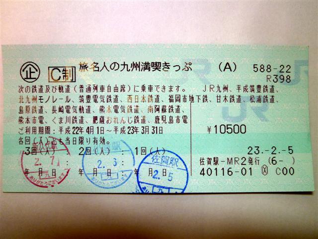 201102kyusyu_small