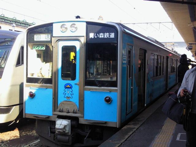 青い森鉄道なう