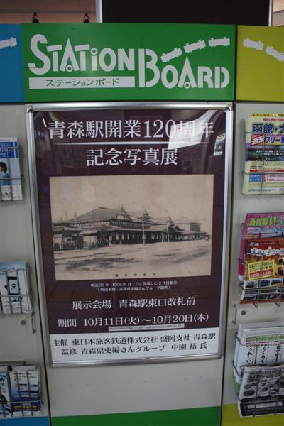 201110aomori_054_medium