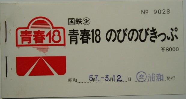 Ticket0_2