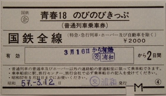 Ticket_015_2