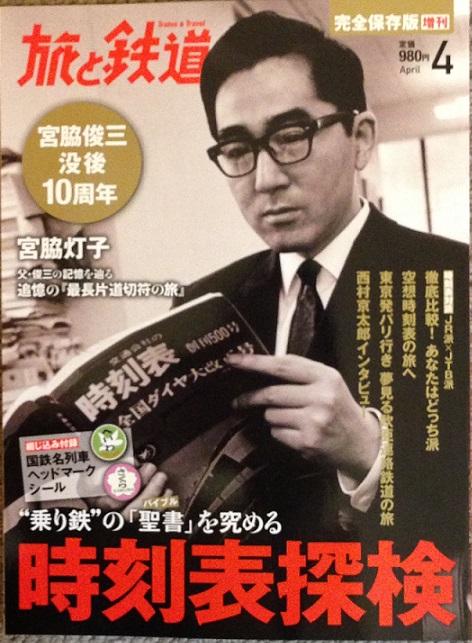 司馬遼太郎 Part13 YouTube動画>6本 ->画像>302枚