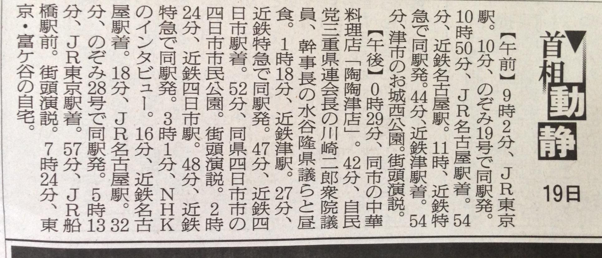 乗り鉄安倍首相3