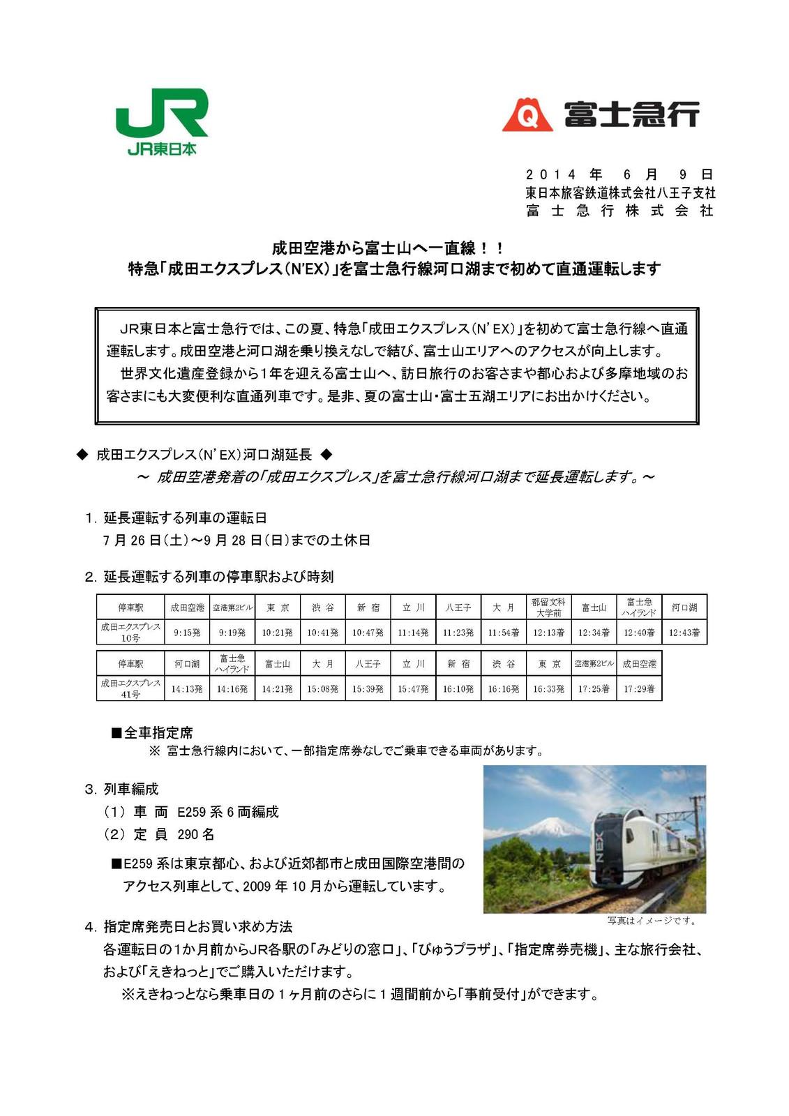 20140609_info_01__1