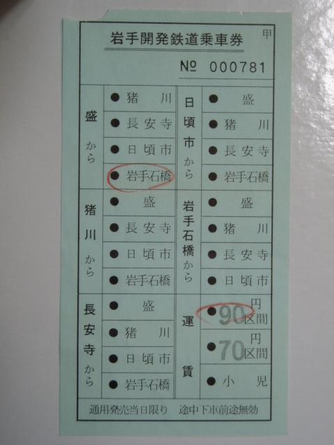 Ticket_011