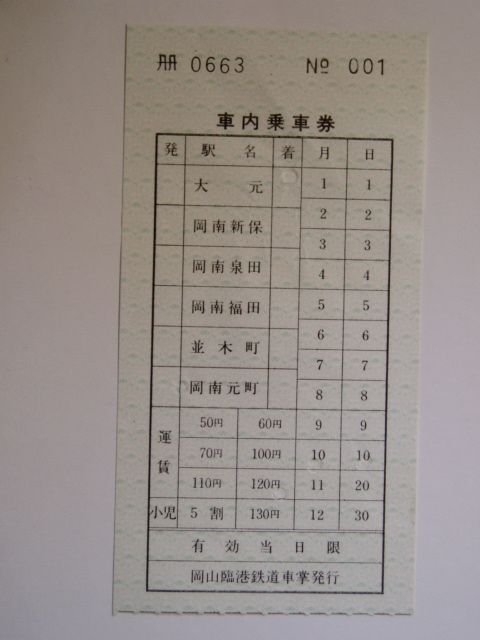 Ticket_013