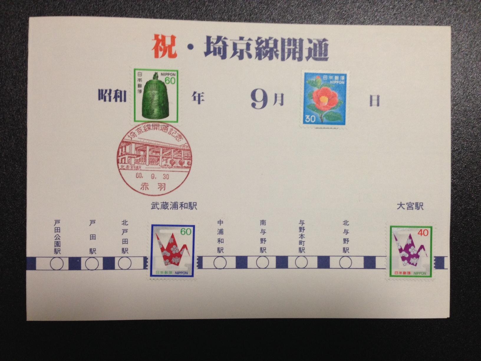 埼京線開通記念風景印