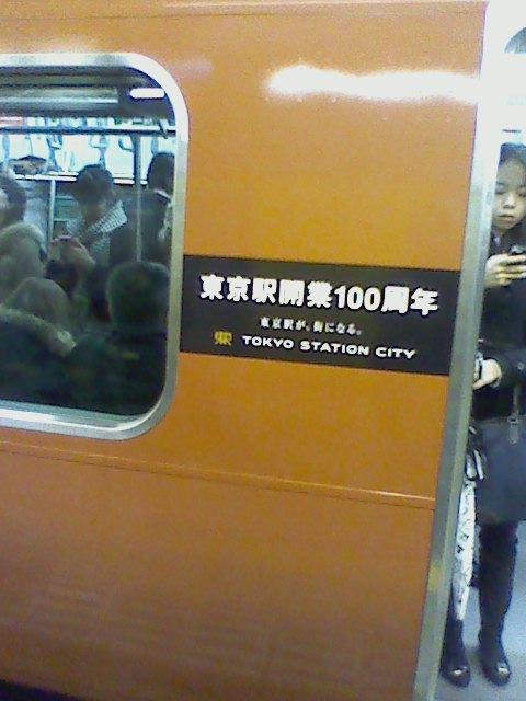 東京駅開業100周年記念山の手線