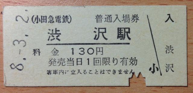 渋沢駅硬券入場券