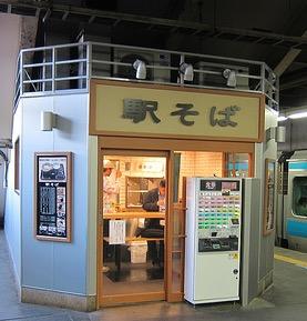 「駅そば」という名のそば屋