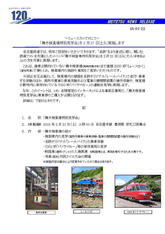 Release150203_shakaikakengaku__1