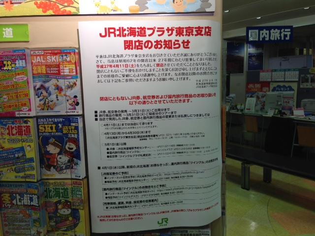 JR北海道プラザ東京支店閉店