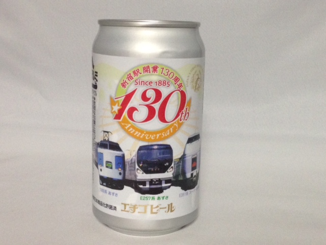 新宿駅開業130周年記念記念缶ビール