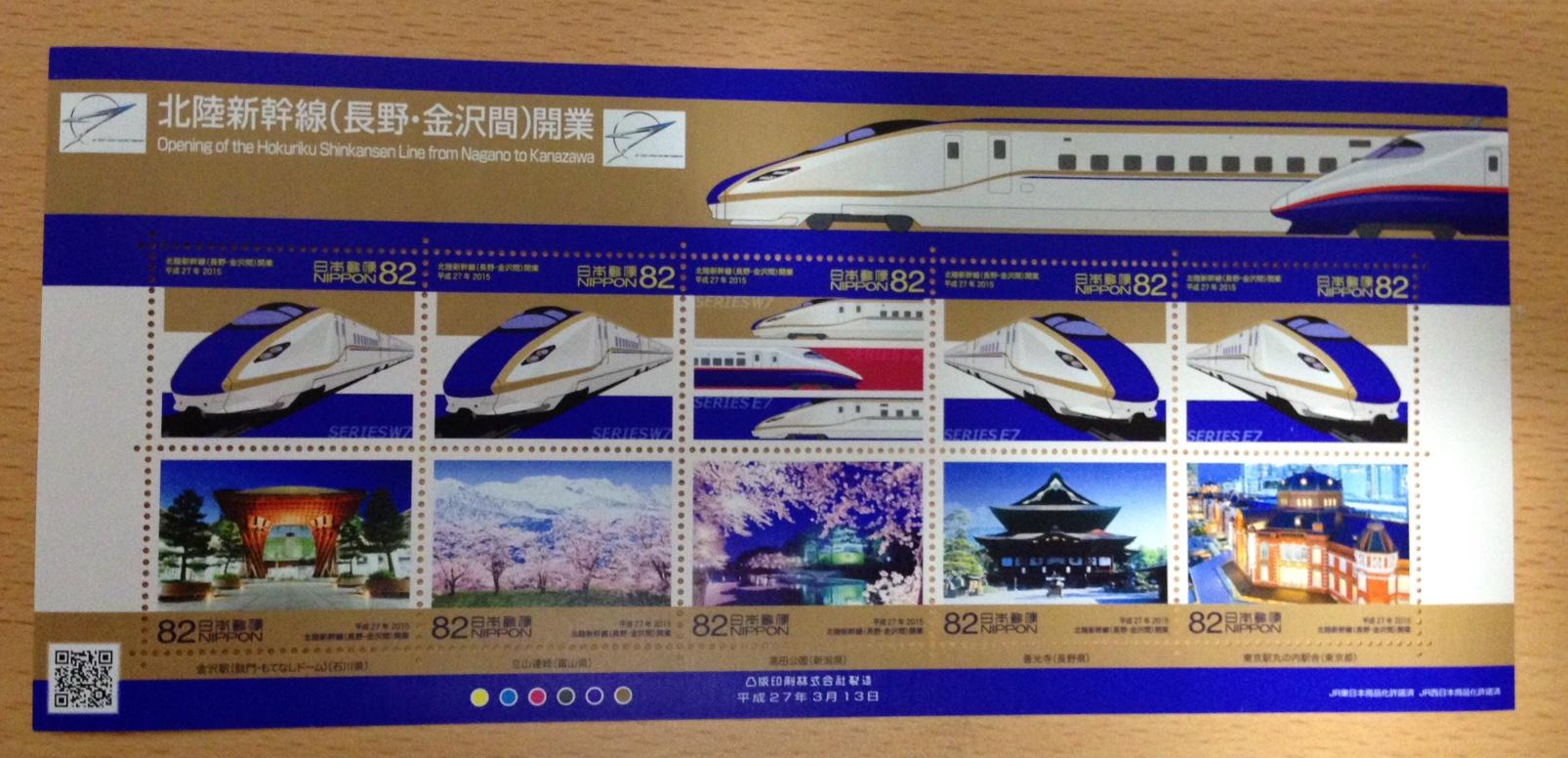 北陸新幹線(長野・金沢間)開業記念切手