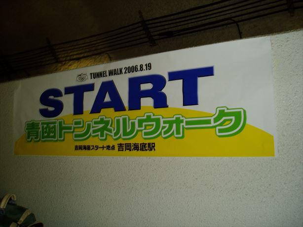 200608seikan_018_r