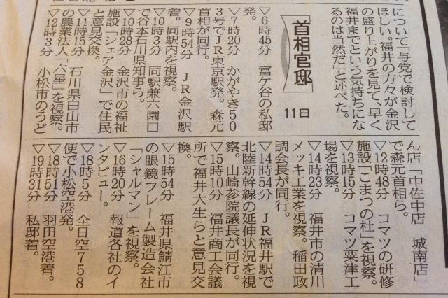 安部首相、北陸新幹線に初乗車